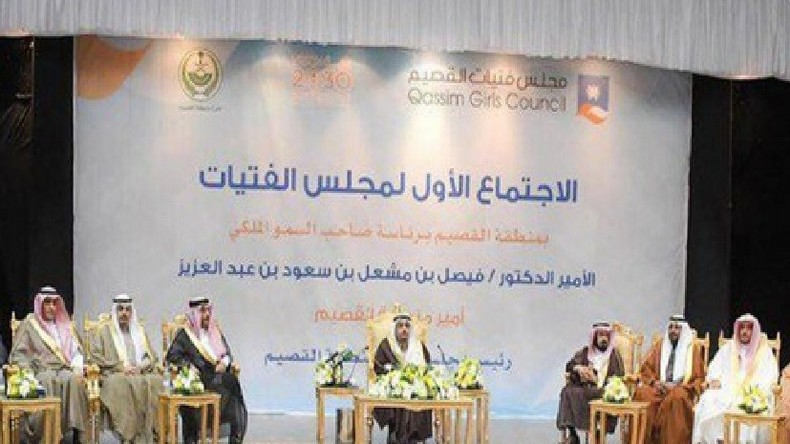La révolution féministe en marche au Royaume Wahhabite. Mais à huis clos !