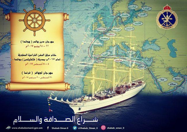 Loin des tumultes du Golfe, la marine royale omanaise accoste en France en messager de « l'amitié et de la paix »
