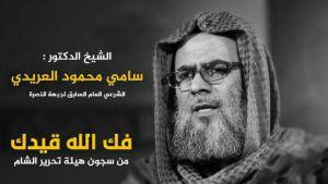 Al-Jolani, le chef d'Al-Nosra, retourne son fusil contre Al-Qaeda