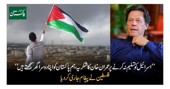 Imran Khan : Non à la reconnaissance de l'État d'Israël tant que les Palestiniens n'ont pas leur propre État