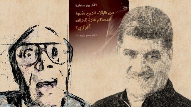 Moncef Al Marzouki, nouveau soldat recruté par Rachad, une nébuleuse inféodée au FIS dissous et à l'internationale islamiste